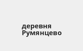 Справочная информация: Банкоматы Банка УРАЛСИБ в деревне Румянцево — часы работы и адреса терминалов на карте