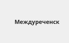 Справочная информация: Банкоматы Банка УРАЛСИБ в Междуреченске — часы работы и адреса терминалов на карте