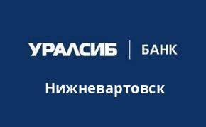 Справочная информация: Банк УРАЛСИБ в Нижневартовске — адреса отделений и банкоматов, телефоны и режим работы офисов