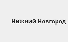 Справочная информация: Банкоматы Банка УРАЛСИБ в Нижнем Новгороде — часы работы и адреса терминалов на карте