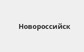 Справочная информация: Отделение Банка УРАЛСИБ по адресу Краснодарский край, Новороссийск, Суворовская улица, 2Б — телефоны и режим работы