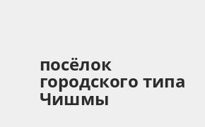 Справочная информация: Банкоматы Банка УРАЛСИБ в посёлке городского типа Чишмы — часы работы и адреса терминалов на карте