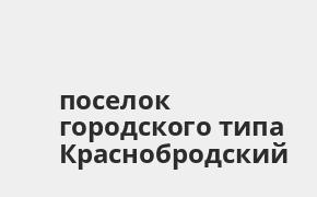 Справочная информация: Банкоматы Банка УРАЛСИБ в поселке городского типа Краснобродский — часы работы и адреса терминалов на карте