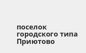 Справочная информация: Банкоматы Банка УРАЛСИБ в поселке городского типа Приютово — часы работы и адреса терминалов на карте