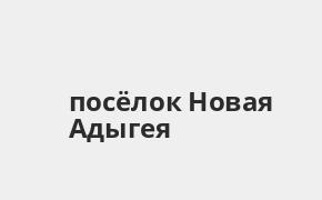 Справочная информация: Банкоматы Банка УРАЛСИБ в посёлке Новая Адыгея — часы работы и адреса терминалов на карте