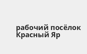 Справочная информация: Банк УРАЛСИБ в рабочий посёлке Красный Яр — адреса отделений и банкоматов, телефоны и режим работы офисов