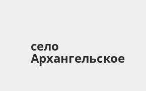 Справочная информация: Банкоматы Банка УРАЛСИБ в селе Архангельское — часы работы и адреса терминалов на карте