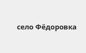 Справочная информация: Банк УРАЛСИБ в селе Фёдоровка — адреса отделений и банкоматов, телефоны и режим работы офисов