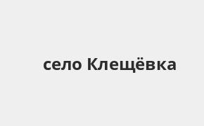Справочная информация: Банкоматы Банка УРАЛСИБ в селе Клещёвка — часы работы и адреса терминалов на карте