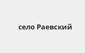 Справочная информация: Банк УРАЛСИБ в селе Раевский — адреса отделений и банкоматов, телефоны и режим работы офисов