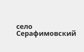 Справочная информация: Банк УРАЛСИБ в селе Серафимовский — адреса отделений и банкоматов, телефоны и режим работы офисов