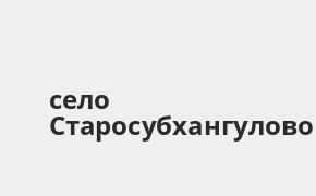 Справочная информация: Банкоматы Банка УРАЛСИБ в селе Старосубхангулово — часы работы и адреса терминалов на карте