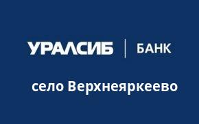 Справочная информация: Банк УРАЛСИБ в селе Верхнеяркеево — адреса отделений и банкоматов, телефоны и режим работы офисов