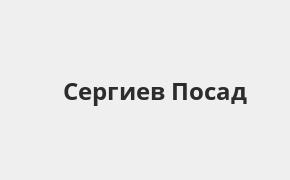 Справочная информация: Отделение Банка УРАЛСИБ по адресу Московская область, Сергиев Посад, проспект Красной Армии, 4 — телефоны и режим работы