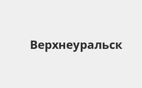 Справочная информация: Банкоматы Банка УРАЛСИБ в Верхнеуральске — часы работы и адреса терминалов на карте